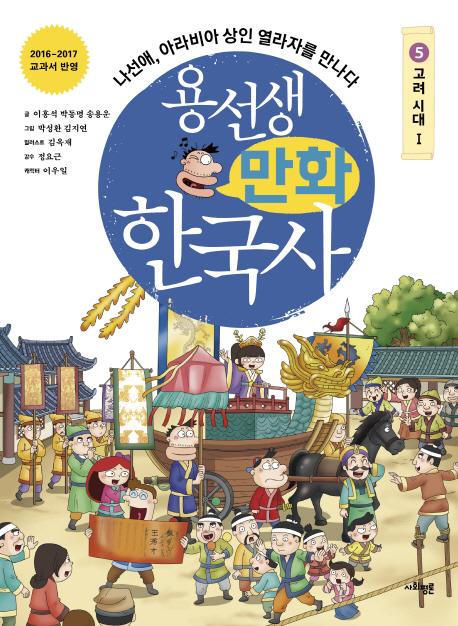 용선생 만화 한국사. 5, 고려 시대 I