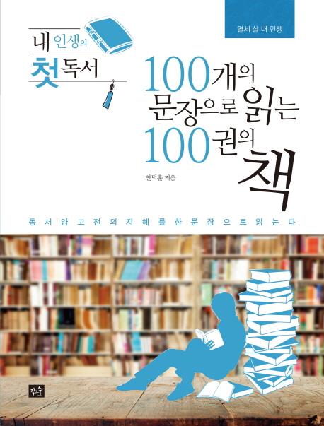 100개의 문장으로 읽는 100권의 책 (내 인생의 첫 독서,동서양 고전의 지혜를 한 문장으로 읽는다)