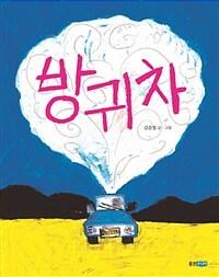 방귀차  / 웅진 우리 그림책 38 표지