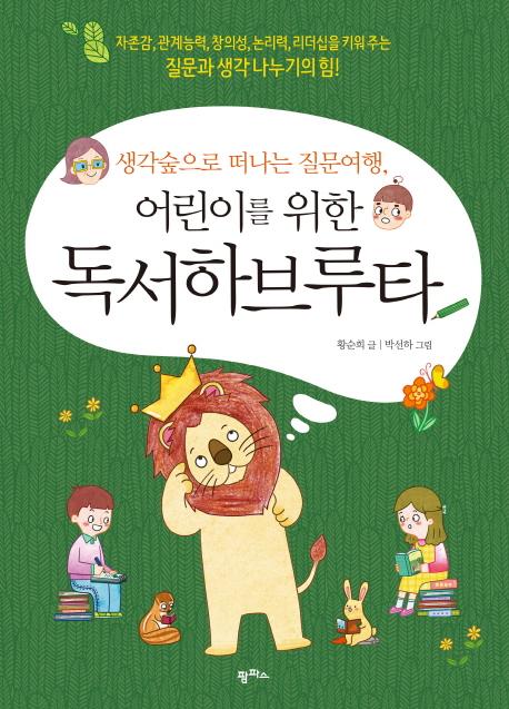 (생각숲으로 떠나는 질문여행,)어린이를 위한 독서하브루타