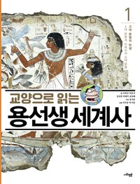 (교양으로 읽는)용선생 세계사 1. 고대 문명의 탄생: 4대 문명과 아메리카 고대 문명 표지