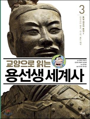 (교양으로 읽는) 용선생 세계사. 3, 통일 제국의 등장 2 : 마우리아 왕조, 진·한, 흉노 제국 표지