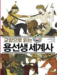 (교양으로 읽는) 용선생 세계사. 4, 지역 문화권의 형성 : 아시아, 이슬람, 유럽 문화권 표지