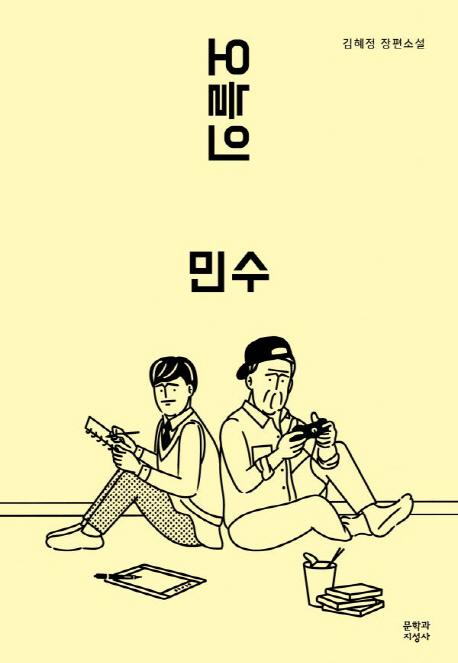 오늘의 민수 : 김혜정 장편소설 표지