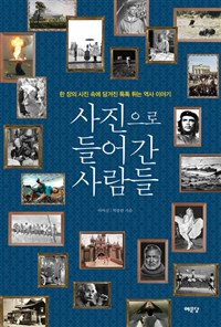 사진으로 들어간 사람들 : 한 장의 사진 속에 담겨진 톡톡 튀는 역사 이야기