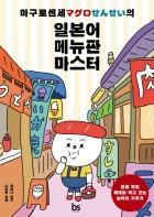 마구로센세의일본어 메뉴판 마스터  일본 맛집 제대로 먹고 오는 능력치 키우기