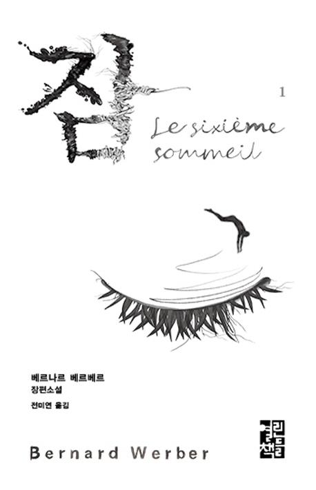 잠 : 베르나르 베르베르 장편소설. 1   표지