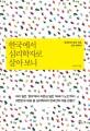 한국에서 심리학자로 살아보니 : 대한민국 상처 치유 심리 에세이