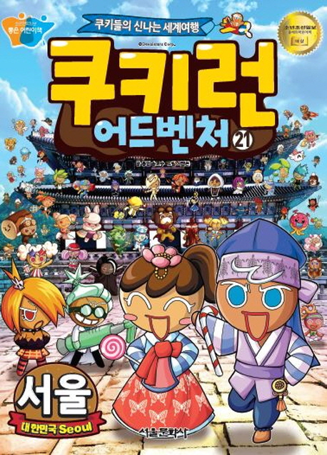 쿠키런 어드벤처 . 21, 서울 대한민국 표지