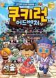 쿠키런 어드벤처. 21, 대한민국-서울