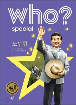 (Who? special) 노무현 = Roh Moohyun 표지