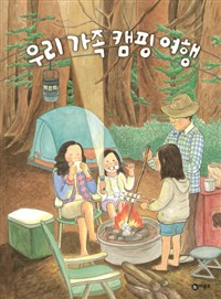 [5월 추천도서] 우리 가족 캠핑 여행