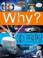 Why3D프린팅