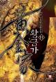 황금가 = 黃金家 : 나한 신무협 장편소설. 11 표지
