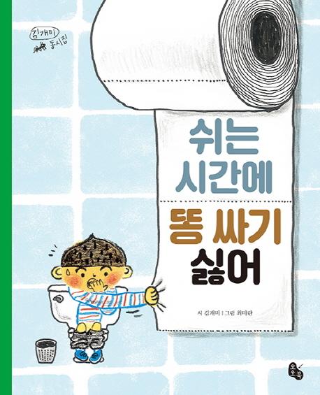 쉬는 시간에 똥 싸기 싫어 : 김개미 동시집
