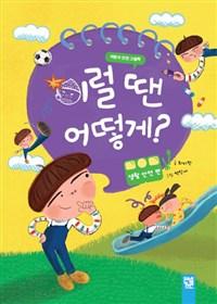 (어린이 안전 그림책)이럴 땐 어떻게? : 생활 안전 편