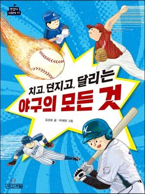 (치고, 던지고, 달리는) 야구의 모든 것 표지