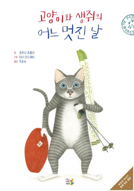 고양이와 생쥐의 어느 멋진 날 표지