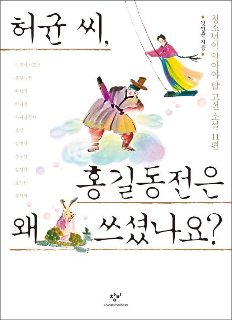 허균 씨 홍길동전은 왜 쓰셨나요? : 청소년이 알아야 할 고전 소설 11편 표지