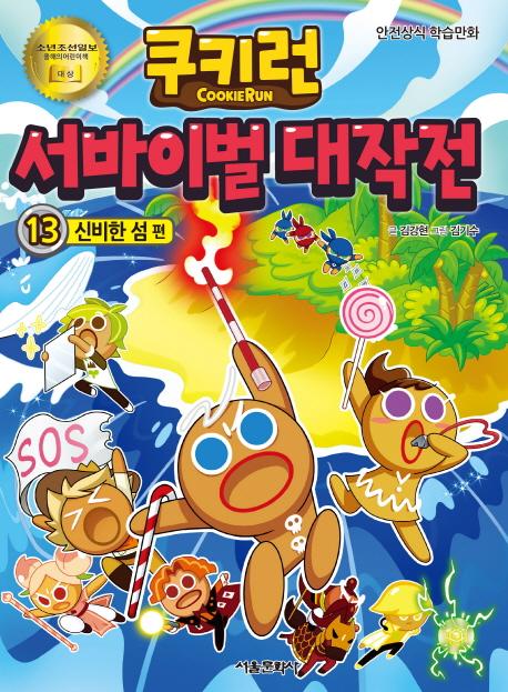 쿠키런 서바이벌 대작전 . 13