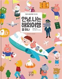 안녕, 나는 해외여행을 떠나 : 어린이 해외여행 가이드북