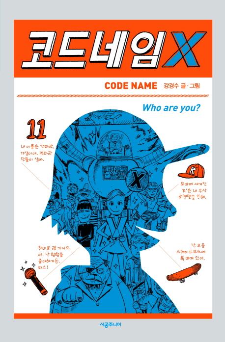 코드네임 X   표지