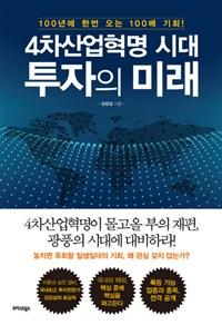 4차산업혁명 시대 투자의 미래 (100년에 한번 오는 100배 기회!)