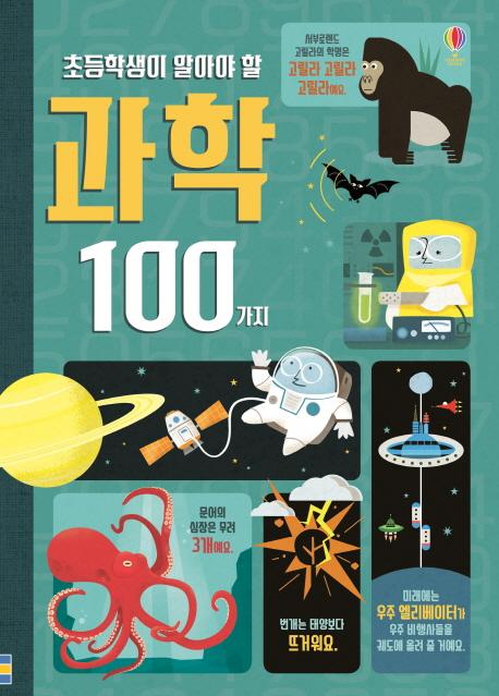 (초등학생이 알아야 할) 과학 100가지 표지