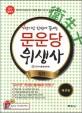 (단기간 한번에 끝내는)문운당 위생사 실기 : 한국보건의료인 국가시험원 출제기준 및 경향에 맞춘
