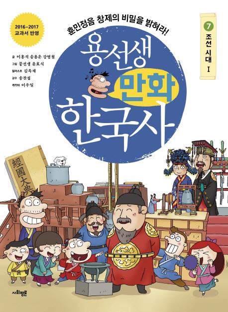 용선생 만화 한국사. 7, 조선 시대Ⅰ-훈민정음 창제의 비밀을 밝혀라! 표지