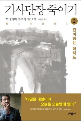 기사단장 죽이기 : 무라카미 하루키 장편소설. 2, 전이하는 메타포   표지