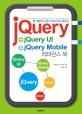 jQuery+jQuery UI+jQuery Mobile 레퍼런스북