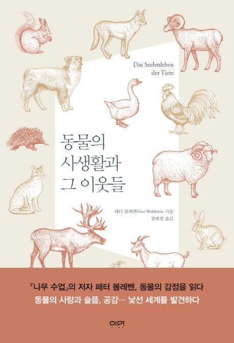 [자연과학] 동물의 사생활과 그 이웃들