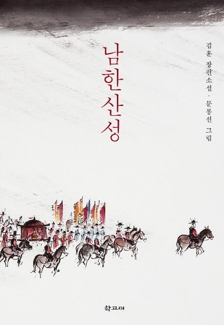 남한산성 : 김훈 장편소설   표지