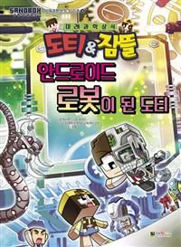 도티&잠뜰  : 안드로이드 로봇이 된 도티 표지