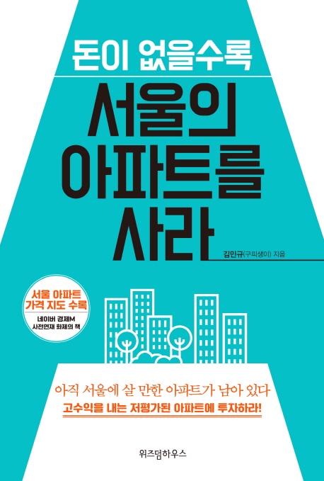 (돈이 없을수록)서울의 아파트를 사라   표지