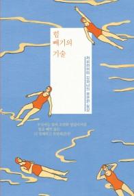 힘 빼기의 기술 : 카피라이터 김하나의 유연한 일상 표지