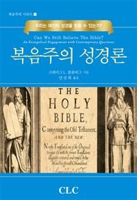 복음주의 성경론 : 우리는 여전히 성경을 믿을 수 있는가?