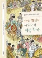 나는 조선의 가장 어린 여행 작가 (홍경해의 조선통신사 동행기)