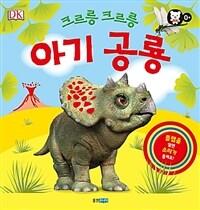 (크르릉 크르릉)아기 공룡