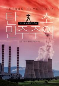 탄소 민주주의 : 화석연료 시대의 정치권력