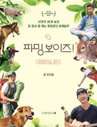 파밍보이즈! (12개국 35개 농장 땅 파서 꿈 캐는 꽃청춘의 세계일주)