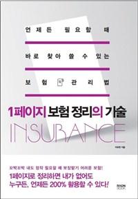 1페이지 보험정리의 기술 표지