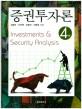 증권투자론  = Investments & security analysis