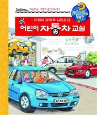 어린이 자동차 교실 : 자동차는 어떻게 움직이나요? 표지