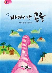 바다로 간 공룡 : 박영식 동시집 표지