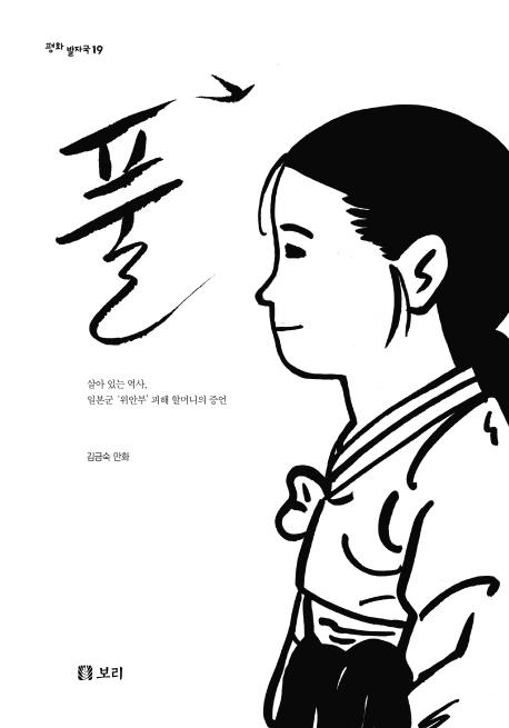 [4월 추천도서] 풀 : 살아 있는 역사, 일본군 '위안부' 피해 할머니의 증언