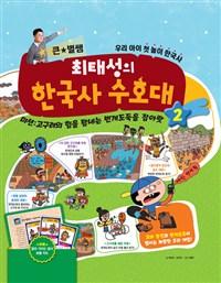 (큰별★쌤) 최태성의 한국사 수호대 . 2 , 미션:고구려의 힘을 탐내는 번개도둑을 잡아랏 표지