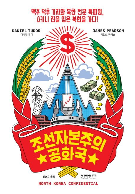 조선자본주의공화국 (맥주 덕후 기자와 북한 전문 특파원, 스키니 진을 입은 북한을 가다!)