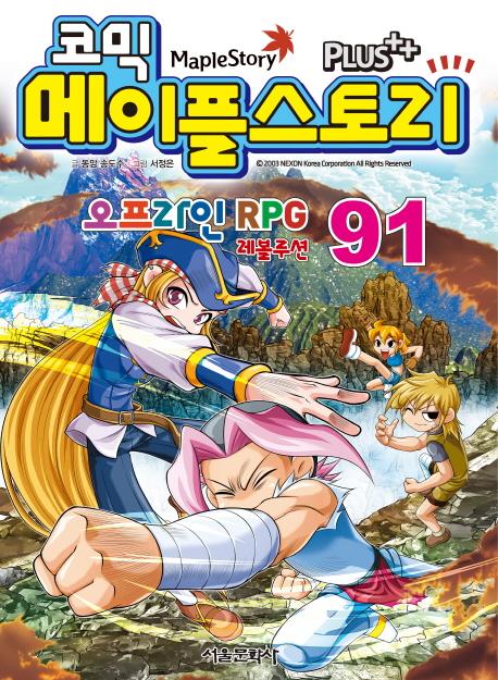 (코믹)메이플스토리 = Maple Story : 오프라인 RPG 레볼루션. 91   표지